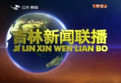 吉林新闻联播_2019-04-10