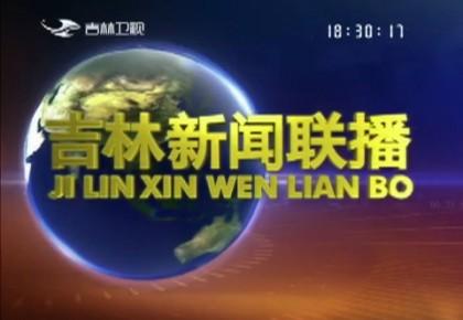 吉林新闻联播_2019-05-11