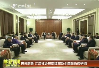 巴音朝鲁 江泽林会见郑建邦及全国政协调研组