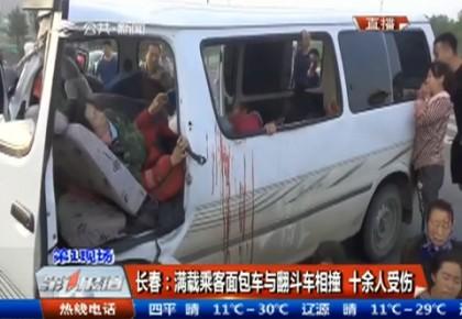 第1报道|长春一满载乘客的面包车与翻斗车相撞 十余人受伤