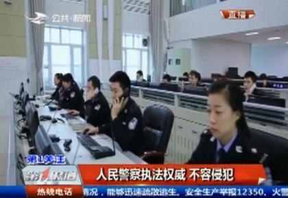第1报道|人民警察执法权威 不容侵犯