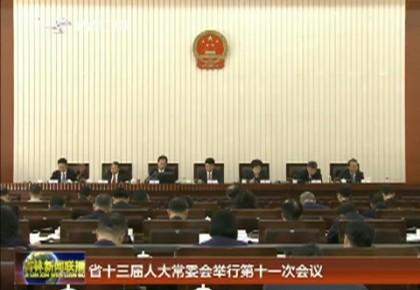 省十三届人大常委会举行第十一次会议