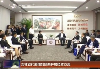 吉林省代表团到陕西开展经贸交流