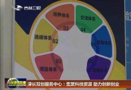 津长双创服务中心:集聚科技资源 助力创新创业