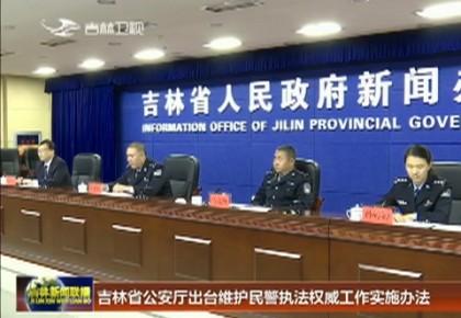吉林省公安厅出台维护民警执法权威工作实施办法