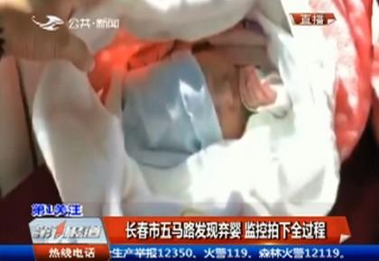 第1报道|长春市五马路发现弃婴 监控拍下全过程
