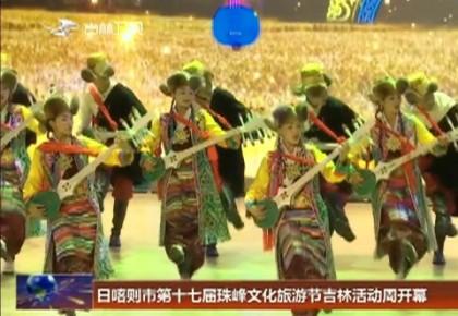 日喀则市第十七届珠峰文化旅游节吉林活动周开幕