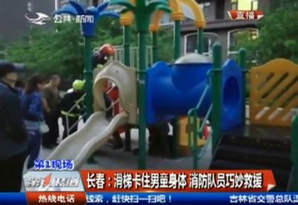 第1报道 滑梯卡住男童身体 消防队员巧妙救援