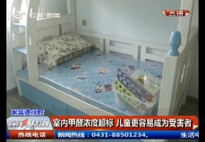 第1报道丨室内甲醛浓度超标 儿童更容易成为受害者