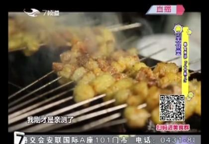 7天食堂 美食测评 【八分熟儿】_2019-06-11