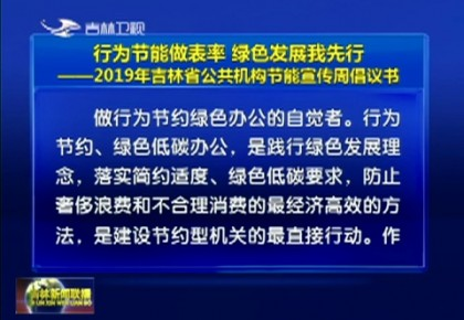 2019年吉林省公共机构节能宣传周倡议书