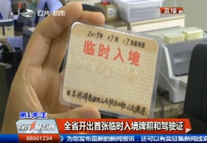 第1报道 全省开出首张临时入境牌照和驾驶证