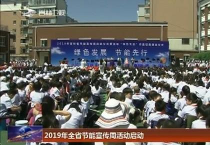 2019年全省节能宣传周活动启动