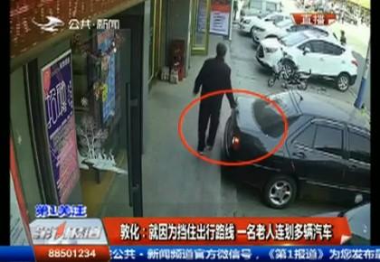 第1报道 只因挡住出行线路 敦化一老人连划多辆汽车
