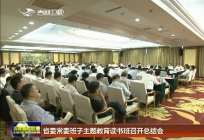省委常委班子主题教育读书班召开总结会