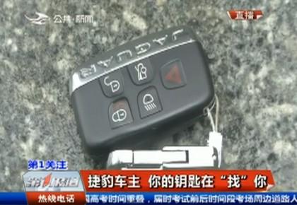 """第1报道 捷豹车主 你的钥匙在""""找""""你"""