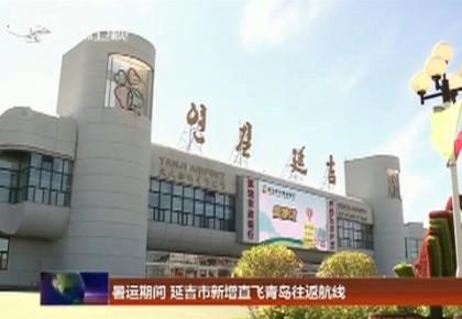 暑运期间 延吉市新增直飞青岛往返航线