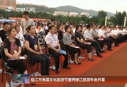 临江市首届文化旅游节暨鸭绿江旅游年会开幕