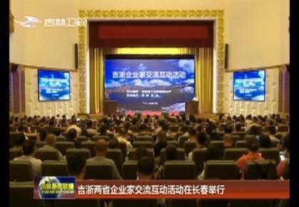 吉浙两省企业家交流互动活动在长春举行