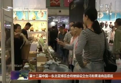 第十二届中国-东北亚博览会将继续设立台湾和香港商品展区