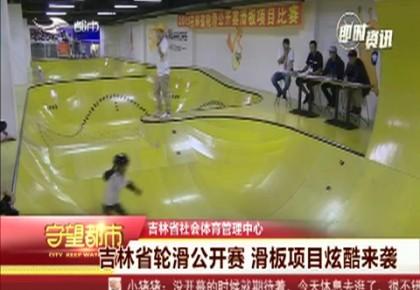 守望都市 吉林省轮滑公开赛 滑板项目炫酷来袭