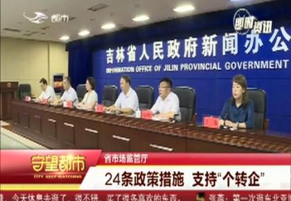 """守望都市 吉林省市场监管厅24条政策措施支持""""个转企"""""""