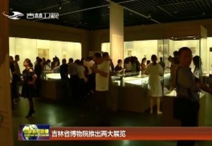 吉林省博物院推出两大展览