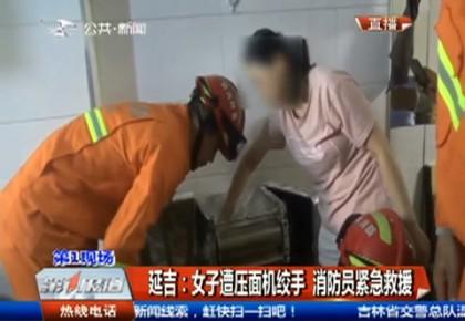 第1报道|延吉一女子遭压面机绞手 消防员紧急救援