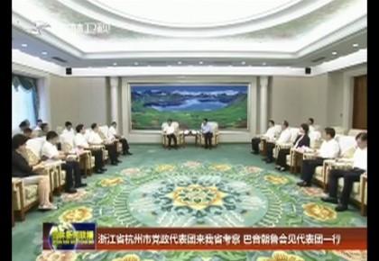 浙江省杭州市黨政代表團來吉林省考察 巴音朝魯會見代表團一行