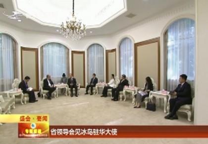 省領導會見冰島駐華大使