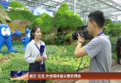 展示 交流 外省媒体看长春农博会