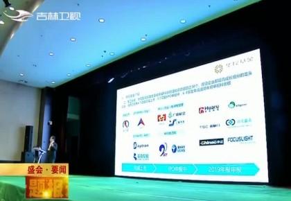 2019吉林創新創業投融資對接會在長春召開