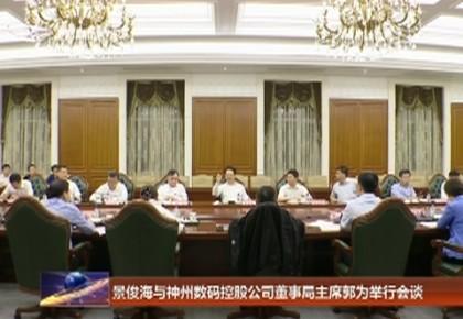 景俊海与神州数码控股公司董事局主席郭为举行会谈