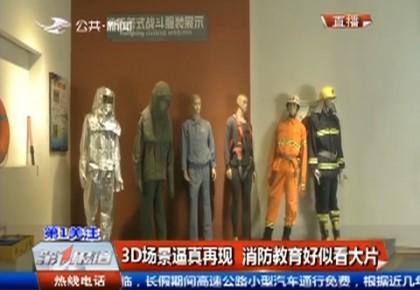 第1报道|3D场景逼真再现  消防教育好似看大片