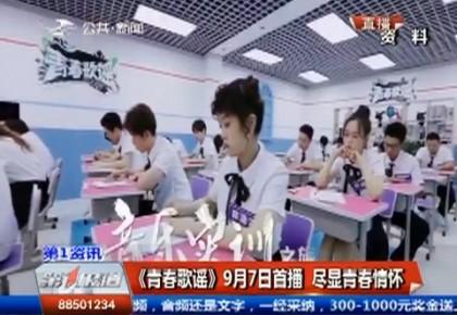 第1报道|《青春歌谣》9月7日首播 尽显青春情怀