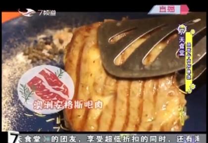 7天食堂|品质牛肉好味道_2019-09-17
