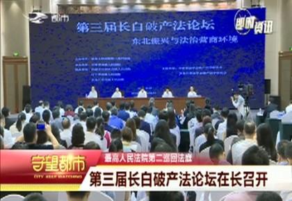 守望都市 第三届长白破产法论坛在长春召开