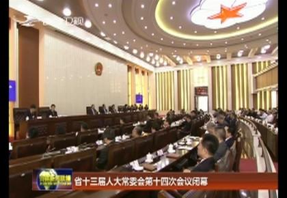 吉林省十三届人大常委会第十四次会议闭幕