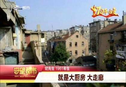 守望都市|中华人民共和国成立70周年——房屋的变化