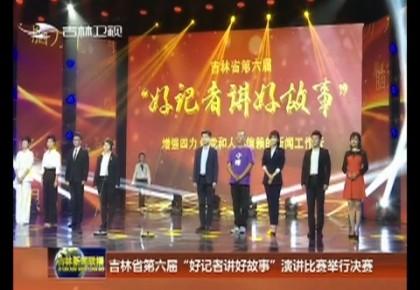 """www.yabet19.net省第六届""""好记者讲好故事""""演讲比赛举行决赛"""