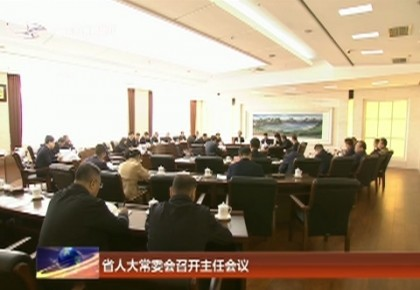 省人大常委会召开主任会议