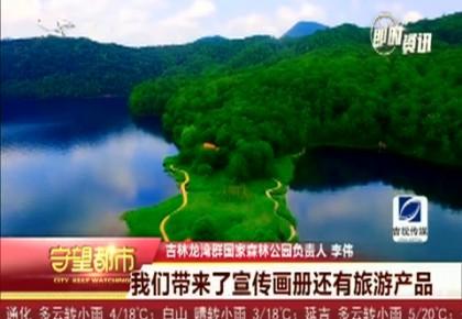 守望都市|2019中国森林旅游节 吉林省展示36个森林旅游地