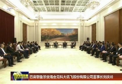 巴音朝鲁 景俊海会见科大讯飞股份有限公司董事长刘庆峰