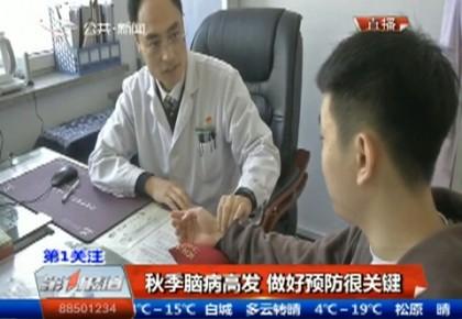 第1报道|秋季脑病高发 做好预防很关键