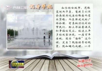 """【壮丽70年 奋斗新时代】(下)白城:一座老城的""""海绵""""蜕变"""