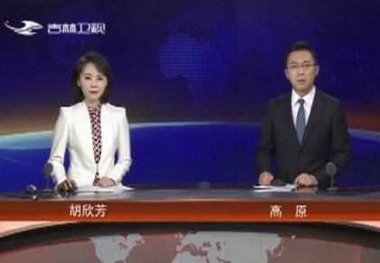 吉林新闻联播_2019-10-09