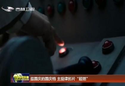 """最国庆的国庆档 主旋律影片""""超燃"""""""
