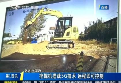 第1报道|挖掘机搭载5G技术 远程即可控制