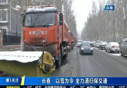 第1報道 長春以雪為令 全力清掃保交通