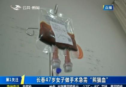 """第1報道 求助!長春47歲女子做手術急需""""熊貓血"""""""